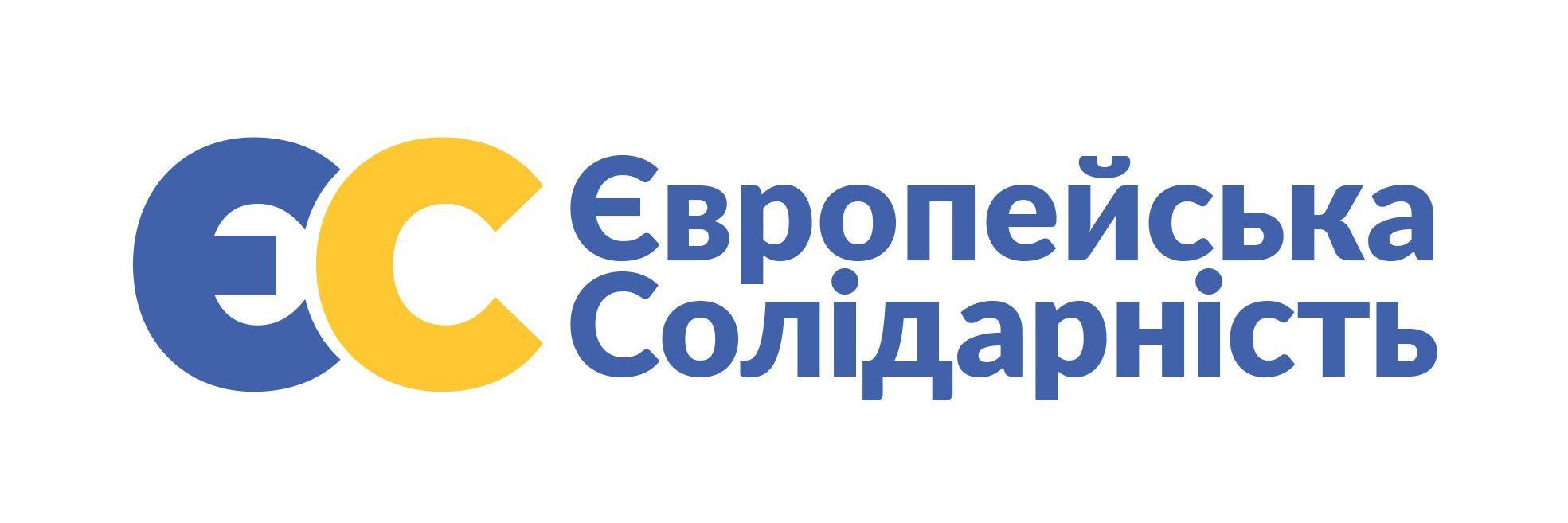 Європейська Солідарність – Одеська територіальна організація
